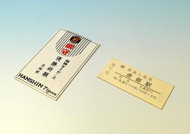 2003年阪神タイガース優勝祈願 虎姫駅限定入場券
