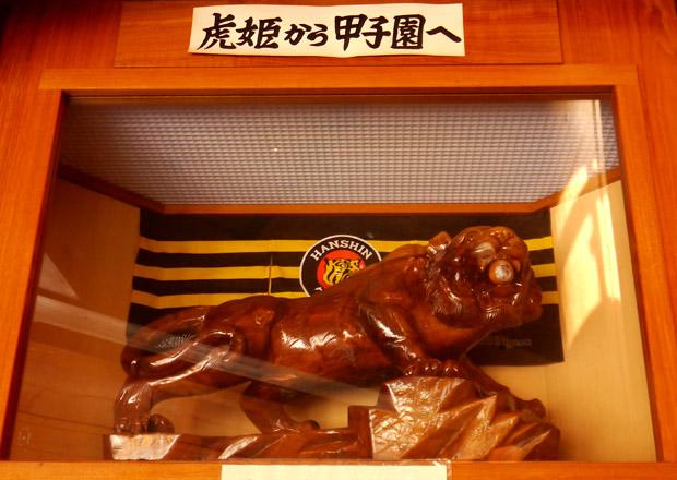 虎姫から甲子園へJR虎姫駅内にある木彫りの虎