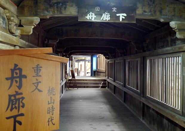 桃山時代 重文 舟廊下
