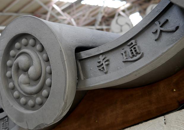 瓦の一つ一つに大通寺と書かれている