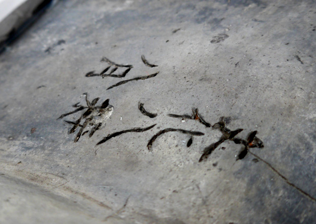 瓦には文化八年と刻まれている