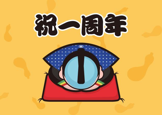 祝一周年ナガジン福助