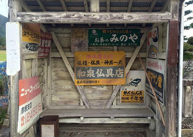 バス停の琺瑯小屋