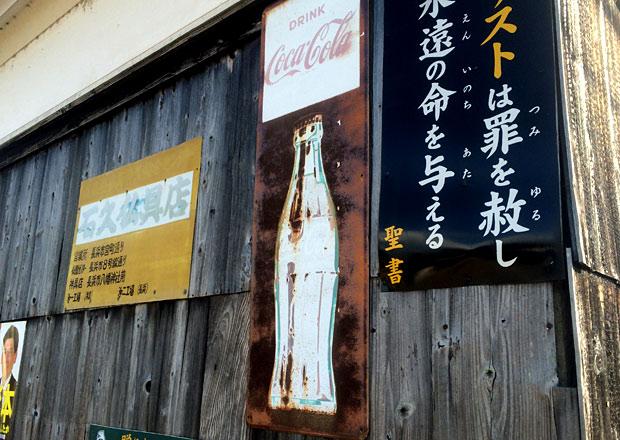 Drink コカコーラの琺瑯看板