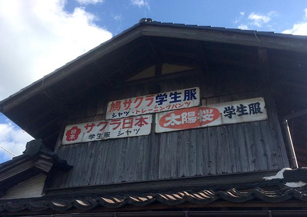 鳩サクラ学生服 サクラ日本 太陽櫻学生服