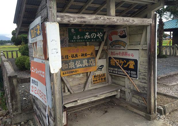 琺瑯看板の小屋