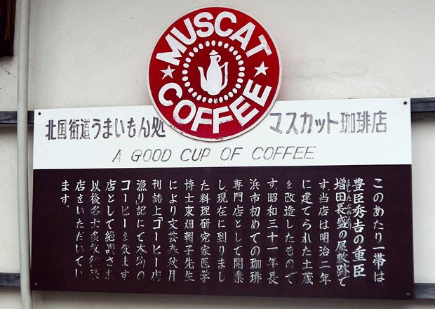 マスカット珈琲店の看板