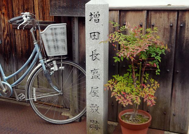 増田長盛屋敷跡の石柱