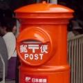 丸い郵便ポストが好き