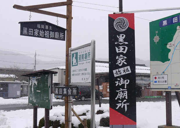 黒田家の発祥の地