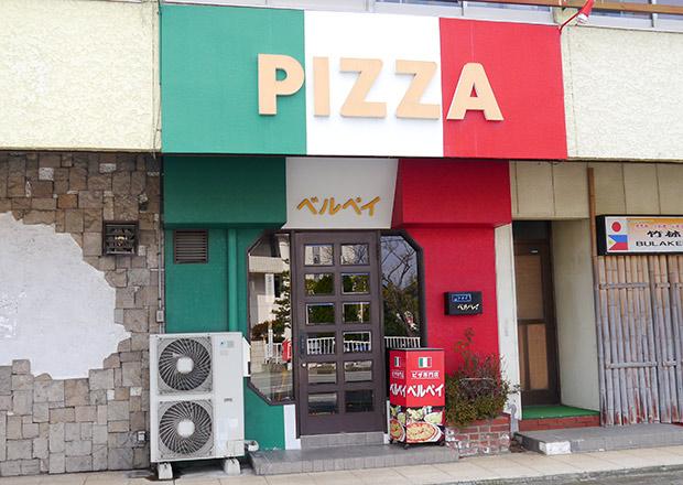 イタリアンピザ専門店 ベルペイ
