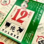 4/12(日)長浜の町家居酒屋で手作り市が開催!縄の市のお知らせ
