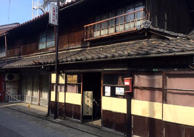 大澤預り所