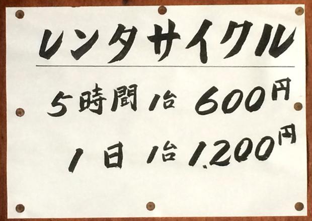 大澤預り所のレンタサイクル料金表