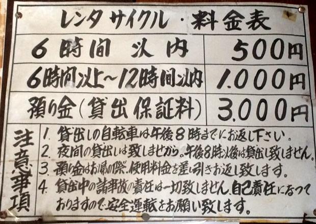 福本自転車預り所レンタサイクル料金表
