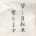 レンタサイクルを使って、長浜観光を快適にしよう!