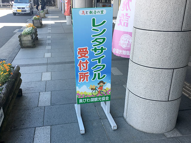 JR高月駅のレンタサイクル受付所