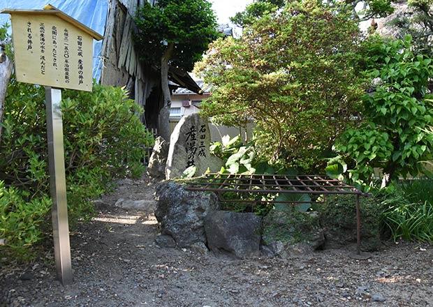 石田三成 産湯の井戸