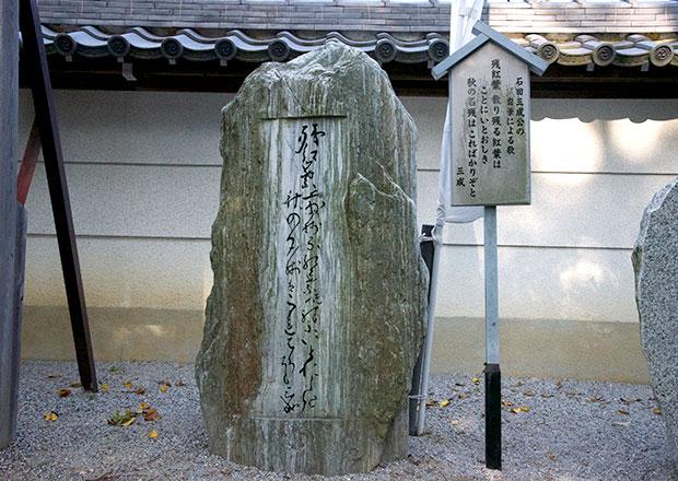 石田三成公の歌碑