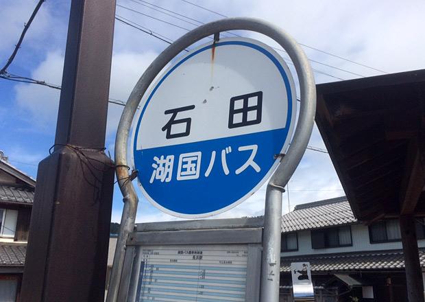 湖国バス 石田
