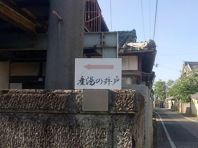 石田三成の産湯の井戸の看板
