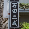 石田三成の灯篭