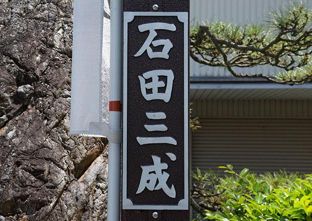 長浜市石田町は、確かに石田三成公の面影と出会える町だった!