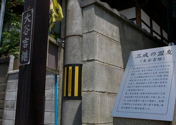 大谷吉継の灯篭