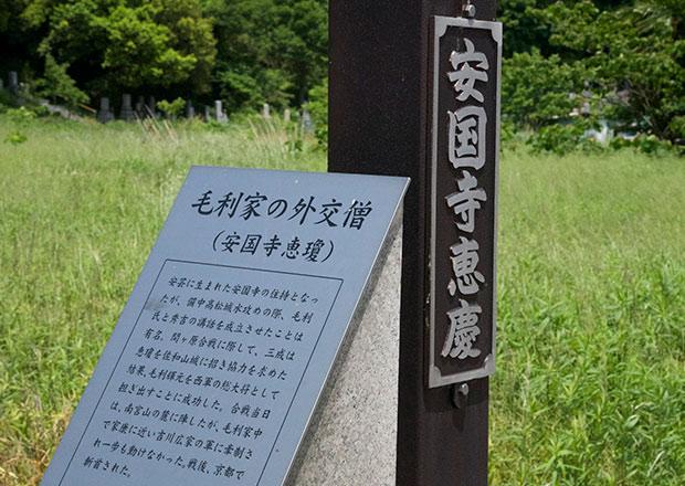 安国寺恵瓊の灯篭