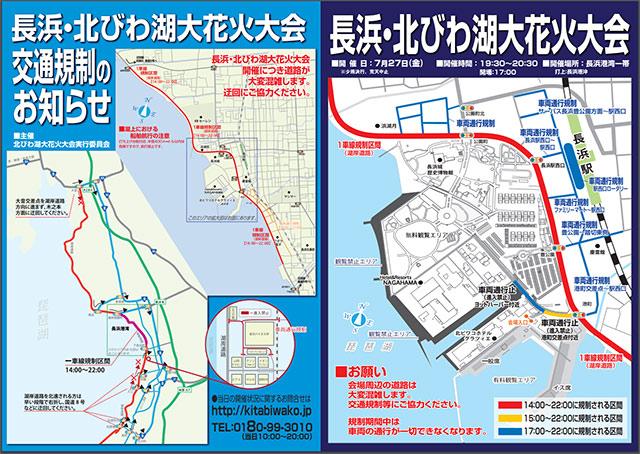 長浜の花火大会の交通規制地図