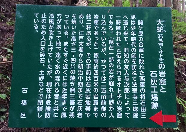 大蛇(おろち〜オトチ)の岩窟