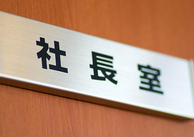 社長室のネームプレート
