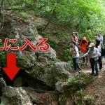 石田三成が関ヶ原の戦いの後に隠れた「オトチの岩窟をめざして」