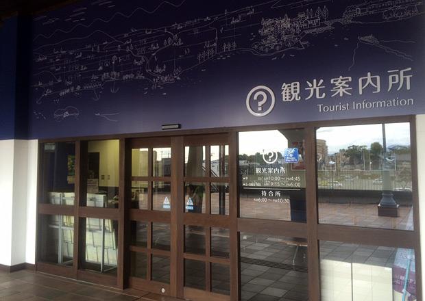 長浜駅の観光案内所