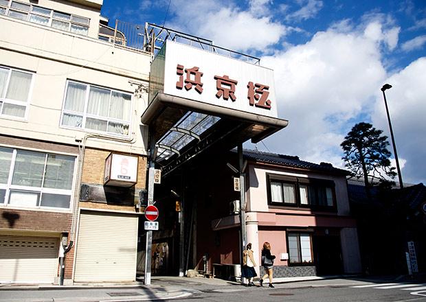 浜京極のアーケード