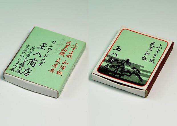 ふすま紙 和紙 玉八商店のマッチ