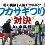 【初心者OK】冬の長浜!人気アウトドア〜ワカサギつり対決 in 余呉湖