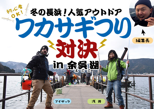 冬の長浜!人気アウトドア〜ワカサギつり対決 in 余呉湖