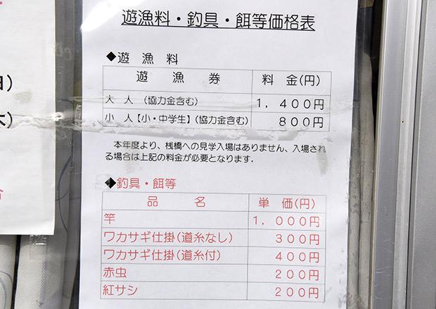 遊漁料・釣具・餌など価格表