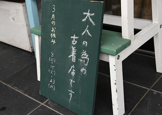 テトラ 大人のための古着店です。
