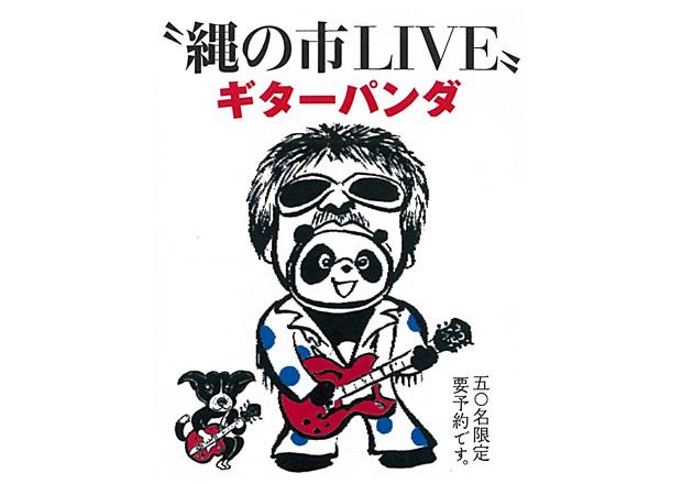 縄の市LIVE ギターパンダ