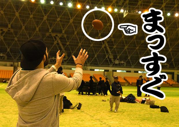 アメフトのボールはシュート回転させて投げる