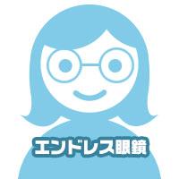 エンドレス眼鏡