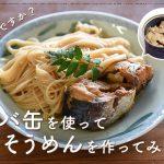 たった10分で長浜の味?サバ缶を使って郷土料理 鯖そうめんを作ってみる!