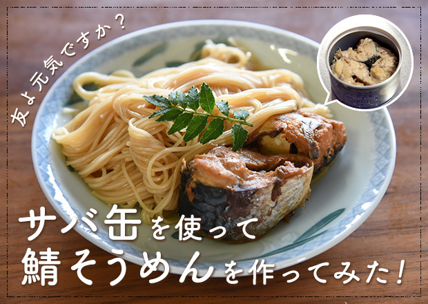 たった10分で完成!サバ缶を使って長浜の郷土料理 鯖そうめんを作ろう!