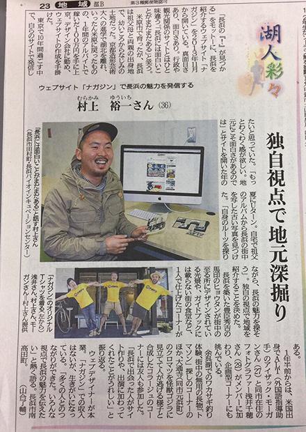 京都新聞 滋賀県版「湖人彩々」のコーナーにて掲載