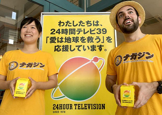 24時間テレビの募金の際にもぴったりなTシャツ