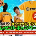 ナガジンオリジナルTシャツプレゼントキャンペーン