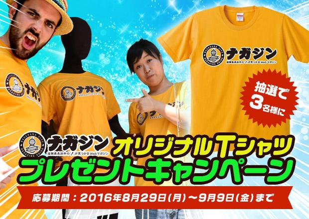 【3名様に当たる】ナガジンTシャツプレゼントキャンペーン!