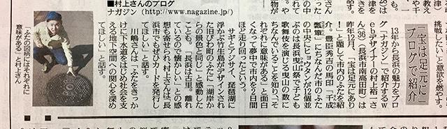 読売新聞しが県民情報(近江スタイル)に掲載いただきました